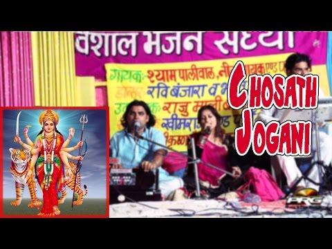 Chosath Jogani Live [full Hd Video] || Shyam Paliwal Doval Mata Bhajan || New Rajasthani Songs 1080p video