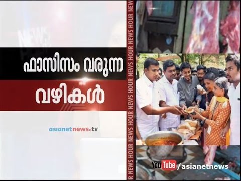 Beef Fest Celebrated in Kerala college |Asianet News Hour 9th Oct 2015