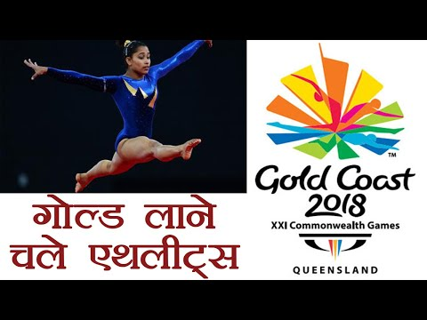 Common Wealth Games : India's Largest Contingent Leaves For Gold Coast । वनइंडिया हिंदी