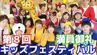 【第8回】キッズフェスティバル!満員御礼!NYNY姫路美容院