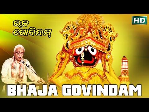 BHAJA GOVINDAM | Pandit Maheswar Rao | Sarthak Music