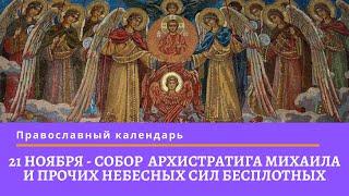21 ноября - Собор  Архистратига Михаила и прочих Небесных сил бесплотных