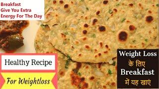 Weightloss breakfast recipe inspired by Rujuta Diwekar|| full day energy and lose 5kg in a week