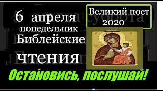 6 апреля Библейские чтения Великого поста Предпразднство Благовещения Пресвятой Богородицы.