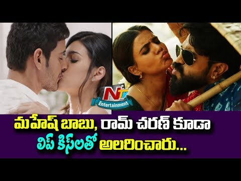 Bold Lip Lock Scenes Have Become Common in Telugu Film Industry | Mahesh Babu | Ram Charan | NTV ENT