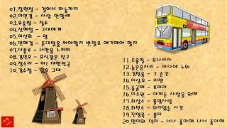 8090 추억의 신나는 가요 K POP 8090 An exciting collection of Korean song memories