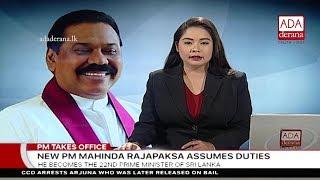 Ada Derana First At 9.00 - English News 29.10.2018