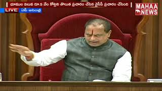 YCP MLAs On Agriculture And Subsidy | Assembly Budget Session live | MAHAA NEWS