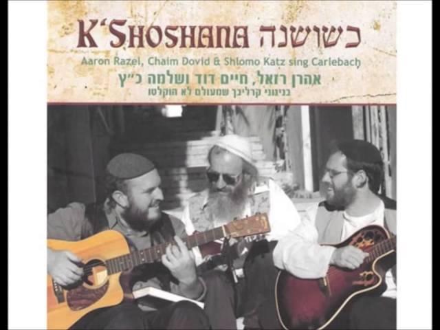 """בורא עולם - אהרן רזאל, חיים דוד ושלמה כ""""ץ - Bo're - Aaron razel, Chaim Dovid & Shlomo katz"""