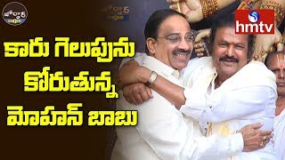 Mohan Babu Wishes TRS To Form Government Again | Jubilee Hills | Jordar News | hmtv