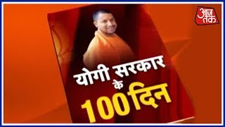 How Successful Has Yogi Government Been?