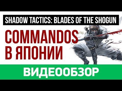 Обзор игры Shadow Tactics: Blades of the Shogun