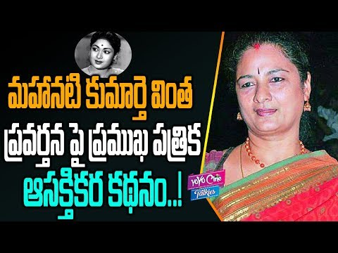 Savitri Secret Story Revealed By News Paper | Mahanati | Tollywood | YOYO Cine Talkies
