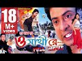 Download O SATHI RE | Full Bangla Movie HD | Shakib Khan & Apu Biswas | SIS Media in Mp3, Mp4 and 3GP