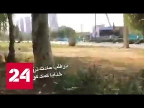 В результате стрельбы на параде в Иране погибли 8 военных - Россия 24