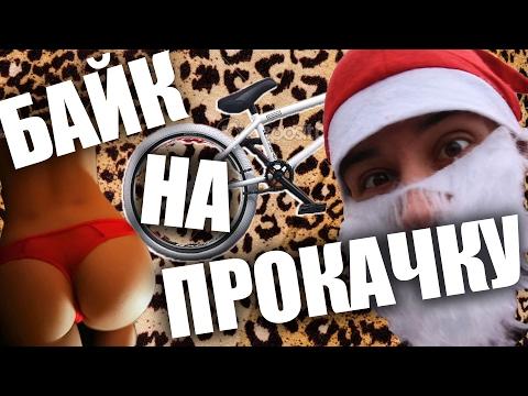 БАЙК НА ПРОКАЧКУ #7 - Сутенерский BMX (Дима Гордей)