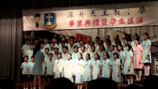深井天主教小學第三屆畢業禮