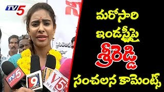 Sri Reddy Sensational Comments On Tollywood Industry | Filmy Updates | 25-06-2018