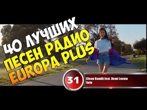 40 лучших песен Europa Plus | Музыкальный хит-парад недели Еврохит Топ 40 от 4 июля 2018