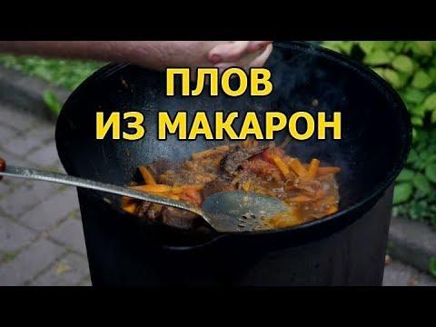 Как приготовить плов из макарон