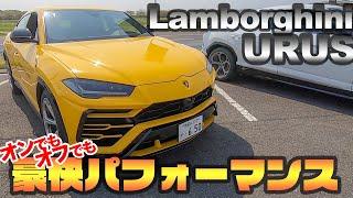 そんな豪快に?!? Lamborghini URUS テストコース&一般道でアクセルオン!! ランボルギーニ ウルス E-CarLife with YASUTAKA GOMI 五味やすたか