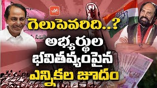 Huge Betting on Telangana Elections Results 2018 | TRS | Congress | KCR