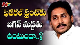 Will YS Jagan Give Support to KCR's Federal Front ? | KTR to Meet YS Jagan Today | NTV