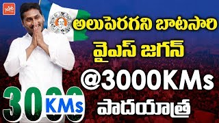 YS Jagan Praja Sankalpa Yatra to Cross 3000 Km | Vizianagaram | YS Jagan Padayatra