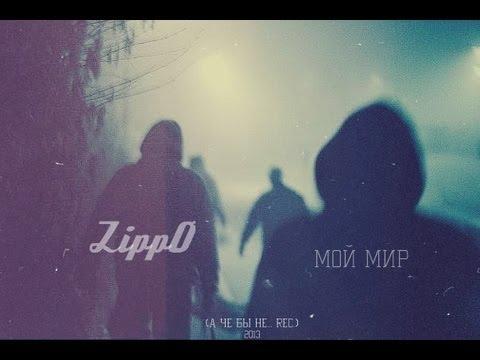 ZippO - Мой мир