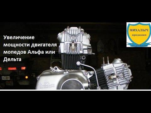 Увеличение мощности двигателя мопедов Альфа или Дельта. Простой и доступный тюнинг. Сможет каждый