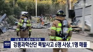 수소탱크 폭발로 3명 사망,3명 중상,1명 매몰