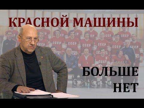 Андрей Фурсов - Красной машины больше нет