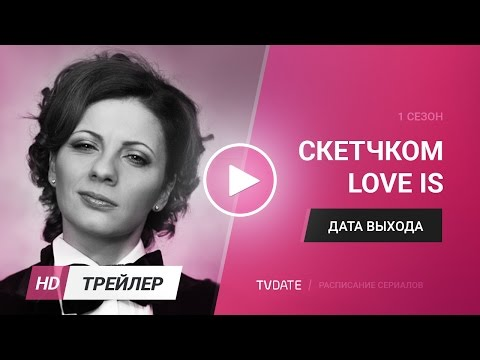 LOVE IS 1 сезон трейлер 2017