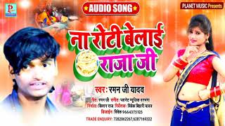 Raman ji yadav new dj song 2020.ना रोटी बेलाई राजा जी,na roti belai raja ji,new dj song2020