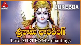 Lord Sri Rama Chantings | Telugu Devotional Chants & Mantras  | Amulya Audios and Videos
