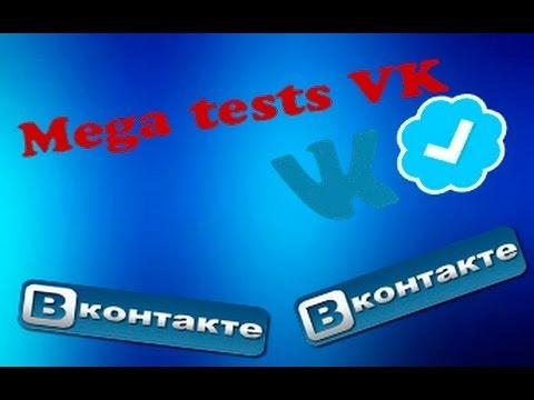 Как сделать тесты в мега тестах в вк 277