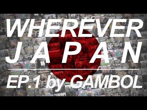 WHEREVER! EP1! หมูมะนาวเจแพนแดนอาทิตย์อุทัย (by.GAMBOL)