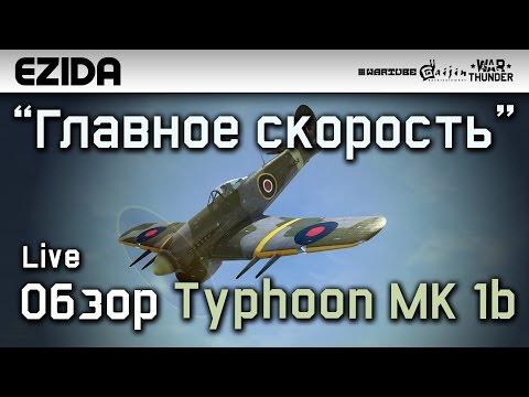 Обзор Typhoon MK 1b - Главное скорость | War Thunder