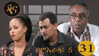Dana Drama Season 5 Episode 31 | ዳና ድራማ ሲዝን 5 ክፍል 31
