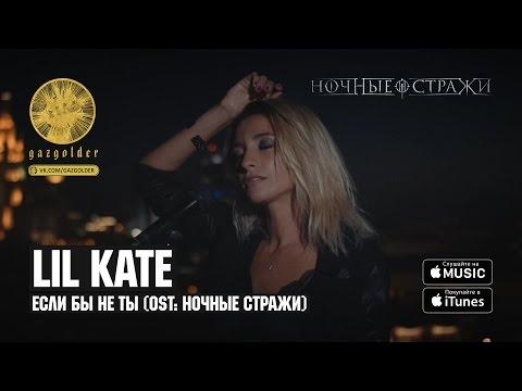 Lil Kate - Если бы не ты (Из к/ф Ночные стражи)