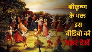 क्या निधिवन में आज भी श्रीकृष्ण आते हैं - Does Lord Krishna still comes to Nidhivan ?