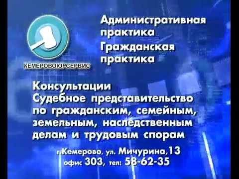 Юристы Кемерово.mp4