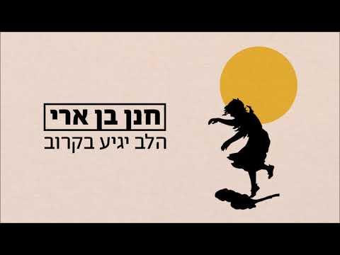 חנן בן ארי - הלב יגיע בקרוב Hanan Ben Ari