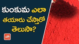 కుంకుమ ఎలా తయారు చేస్తారో తెలుసా? | How to Make Natural Kumkuma or Sindoor at Home | YOYO TV Channel