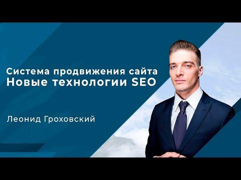 Система продвижения сайта: новые технологии SEO