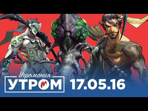 Игромания Утром 17 мая 2016 (Star Citizen, DOOM, Dark Souls 3, Overwatch, Homefront: The Revolution)