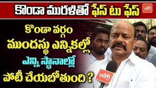Konda Murali Face 2 Face after Resign TRS Party | Konda Surekha Press Meet | KCR