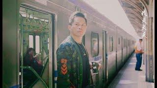 大支/Dwagie - 【台南情歌/Tainan Love Song】Official Music Video