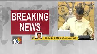 CM Chandrababu With TDP MPs Teleconference | Amaravathi
