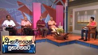 Abhawithayen Subhawithayata  (2020-01-22)